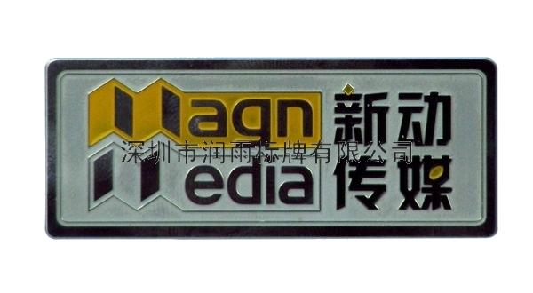 铜·不锈钢·锌合金·铝质标牌铭牌