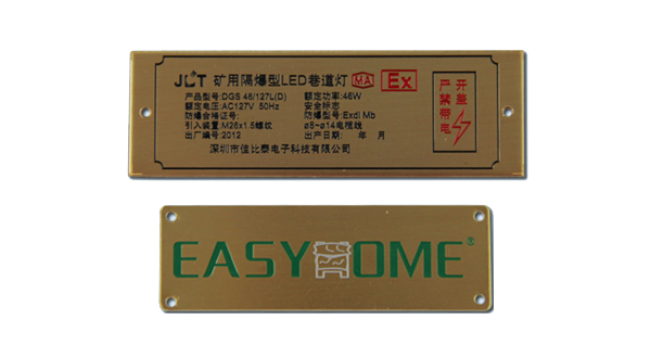 铜质蚀刻标牌、镀金铭牌