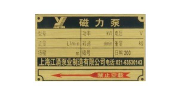 RY铜质腐蚀标牌