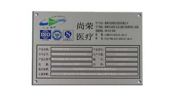 铝质氧化腐蚀标牌、氧化铭牌