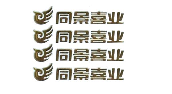 电铸标牌ry001
