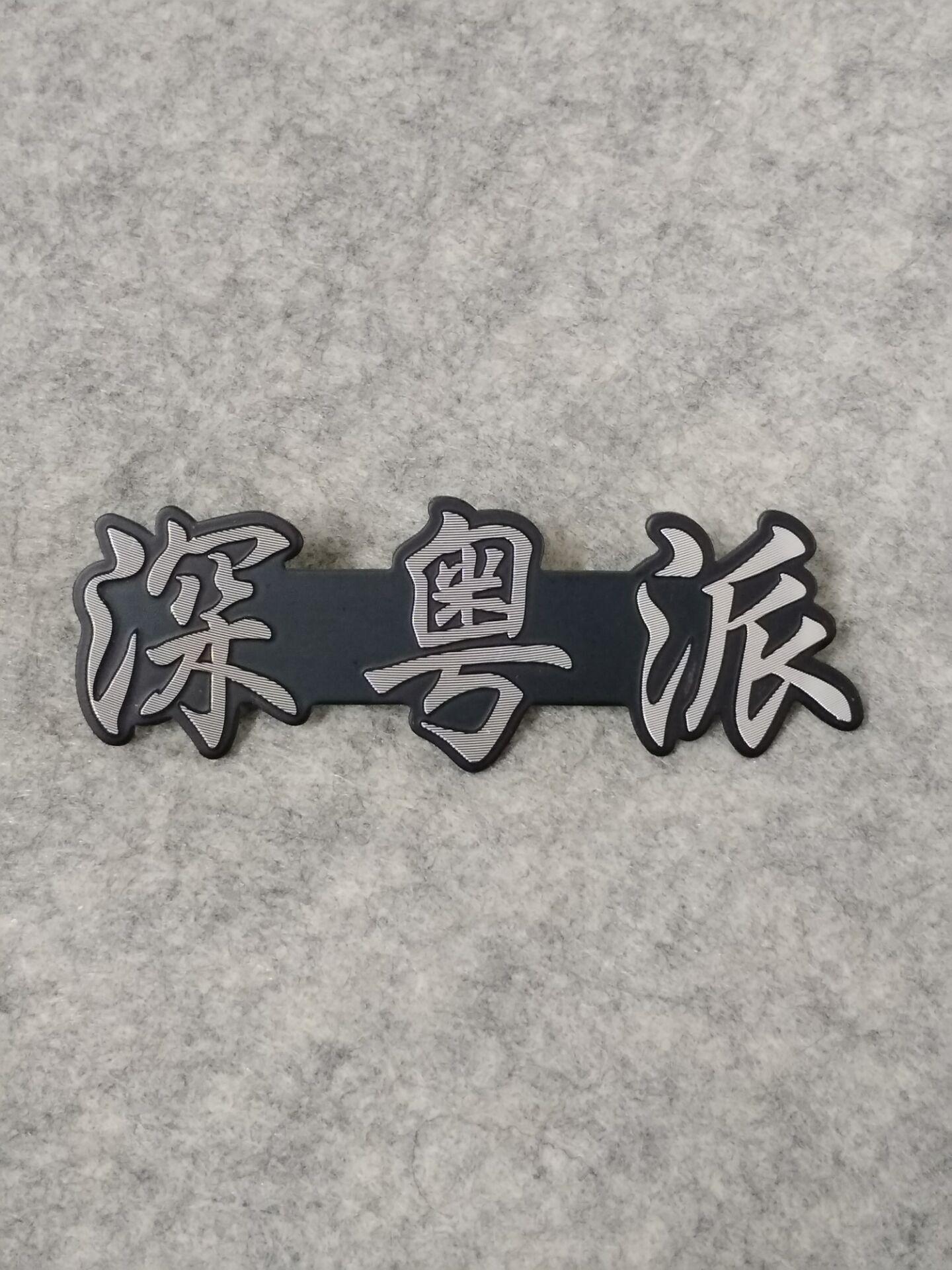 镐光铝牌RY01A